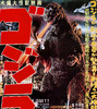 Thumbnail Horror Film Return of Godzilla