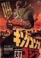 Thumbnail King Kong V.S. Godzilla